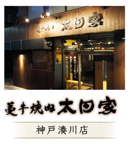神戸湊川店