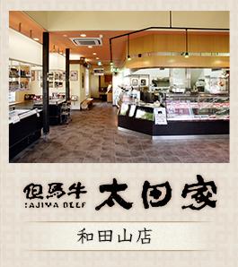 和田山精肉店